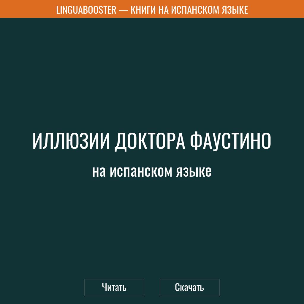 Читать книгу  «Иллюзии Доктора Фаустино»