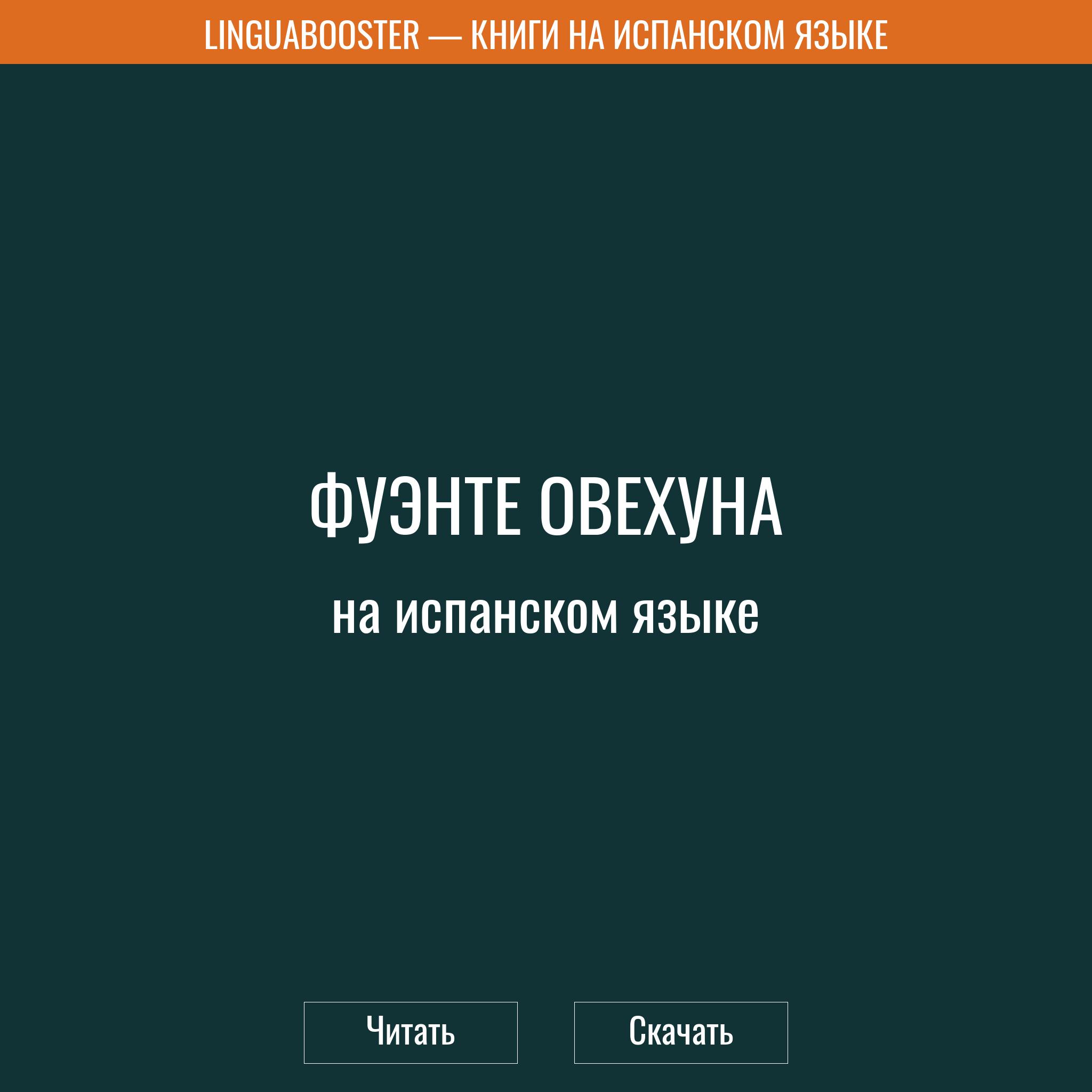 Читать книгу  «Фуэнте Овехуна»