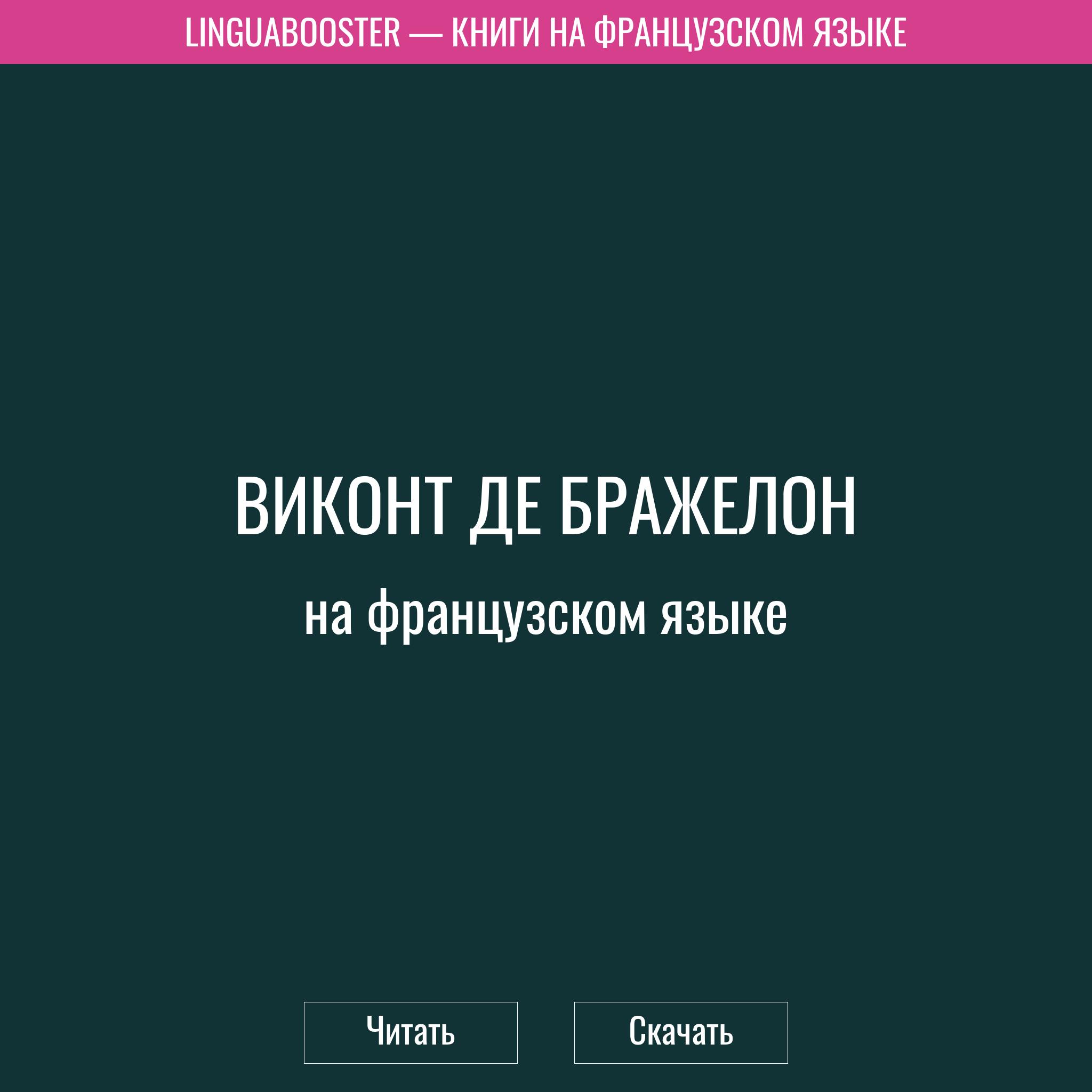 Читать книгу  «Виконт де Бражелон»