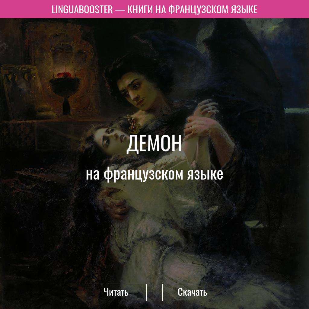 Читать книгу  «Демон»