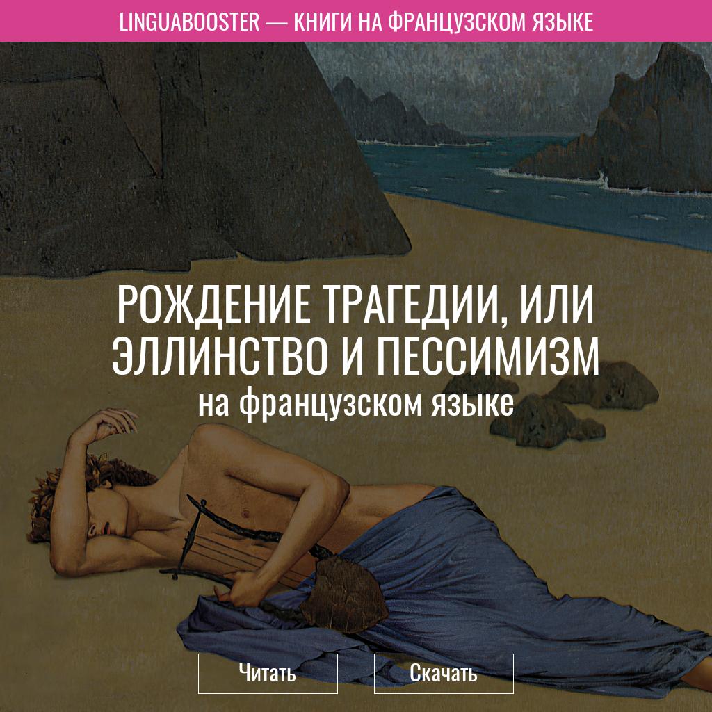 Читать книгу  «Рождение трагедии, или Эллинство и пессимизм»