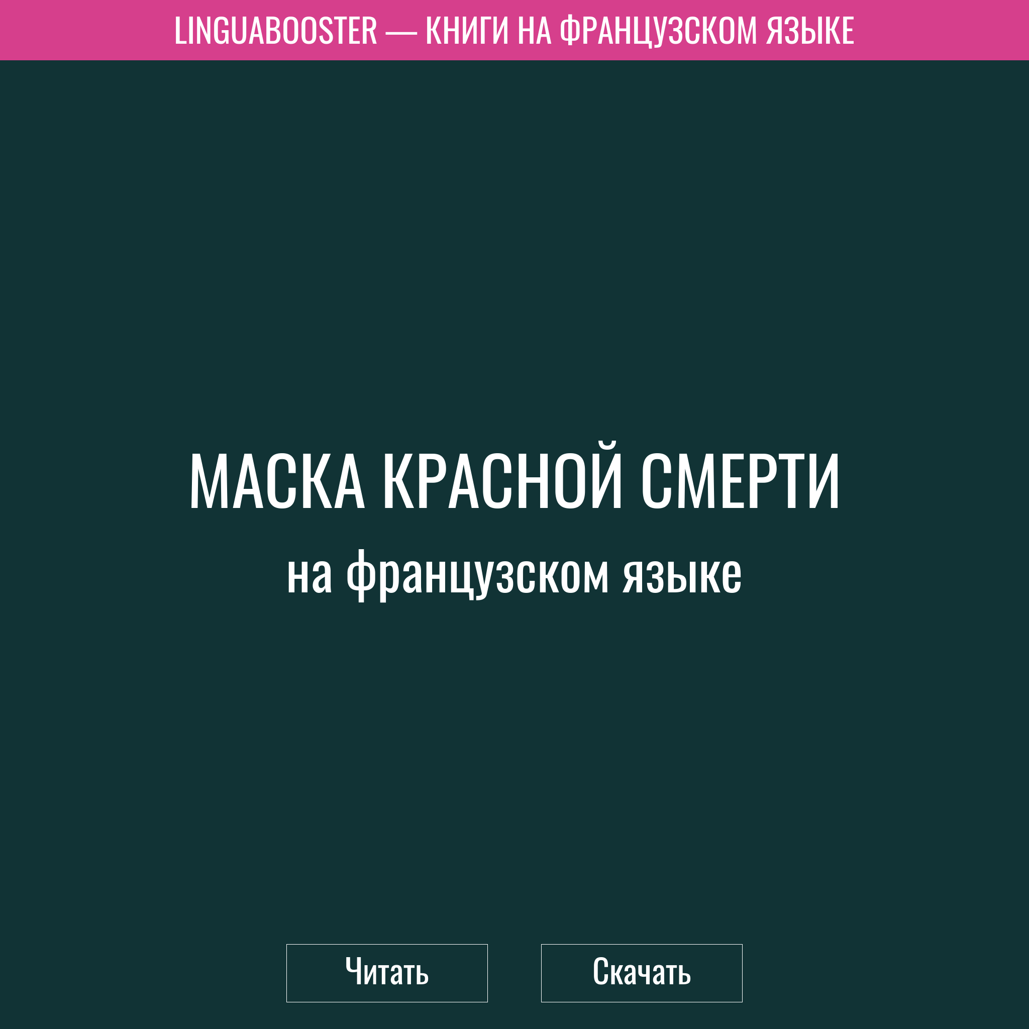 Читать книгу  «Маска красной смерти»