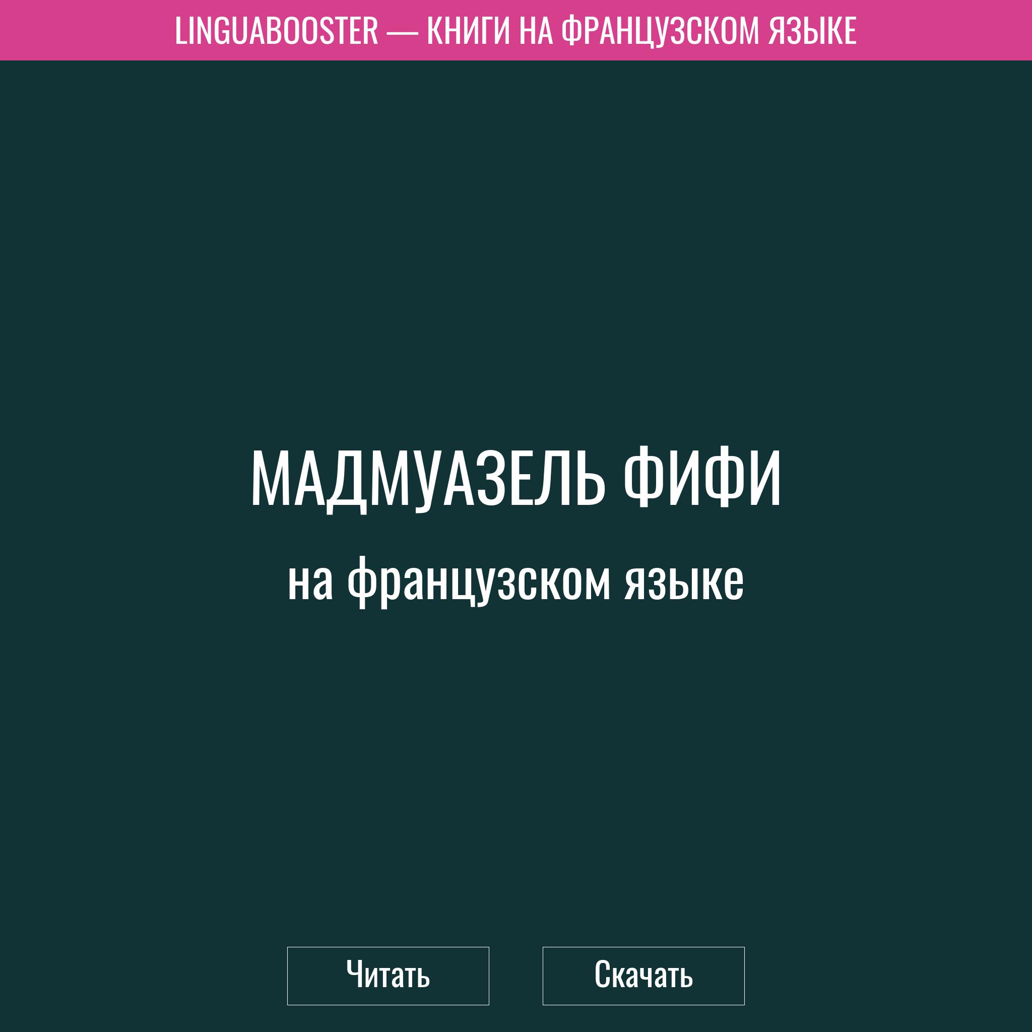 Читать книгу  «Мадмуазель Фифи»