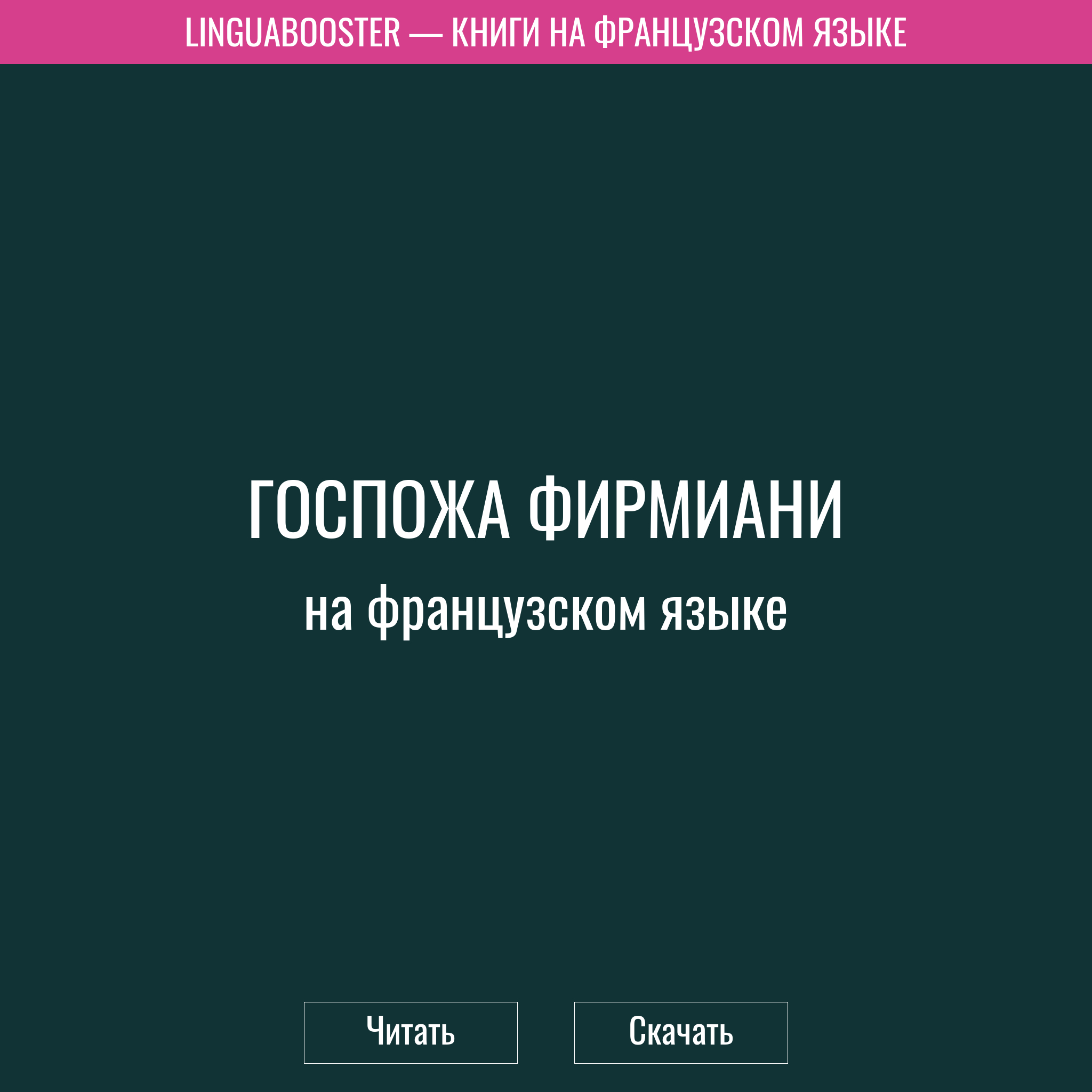 Читать книгу  «Госпожа Фирмиани»