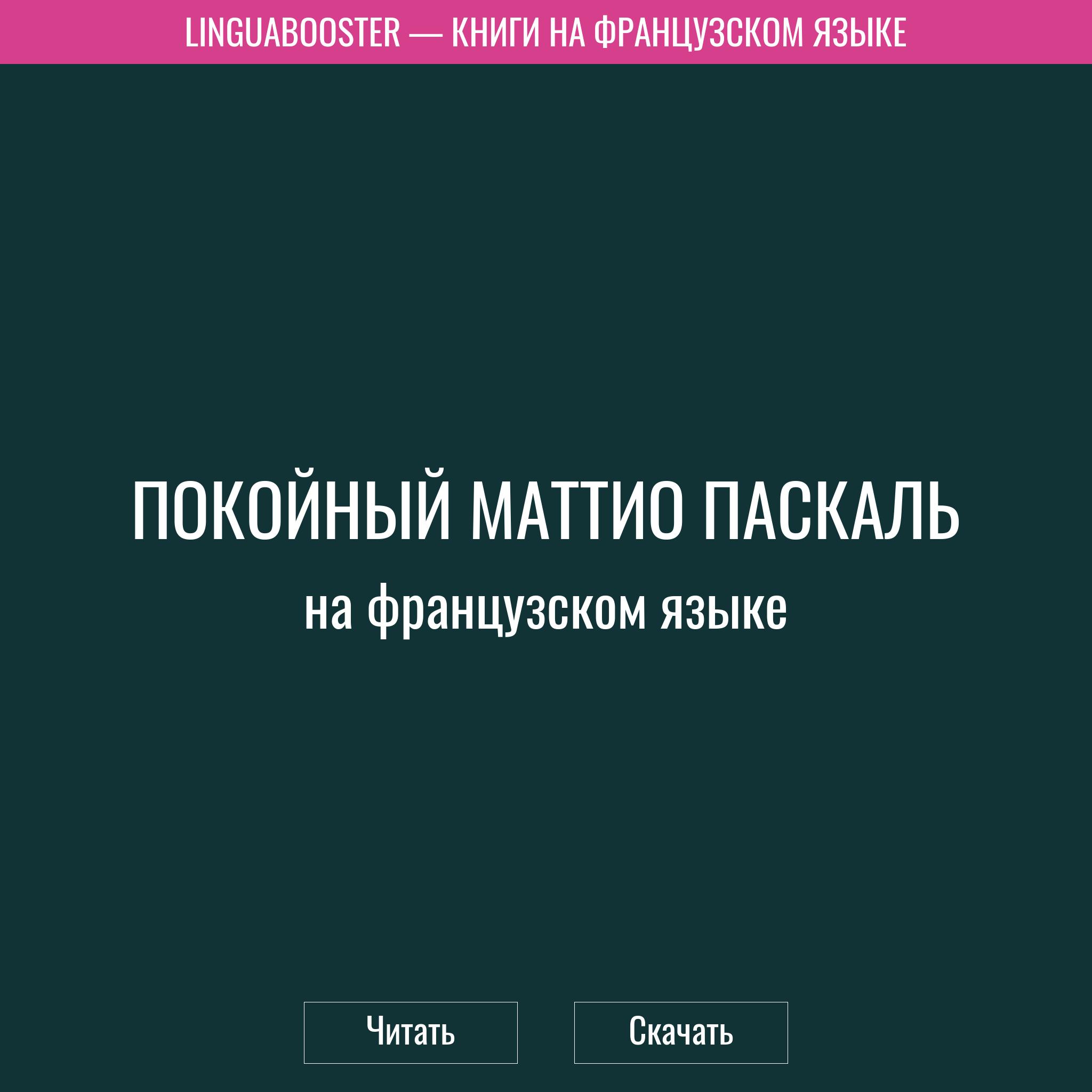 Читать книгу  «Покойный Маттио Паскаль»