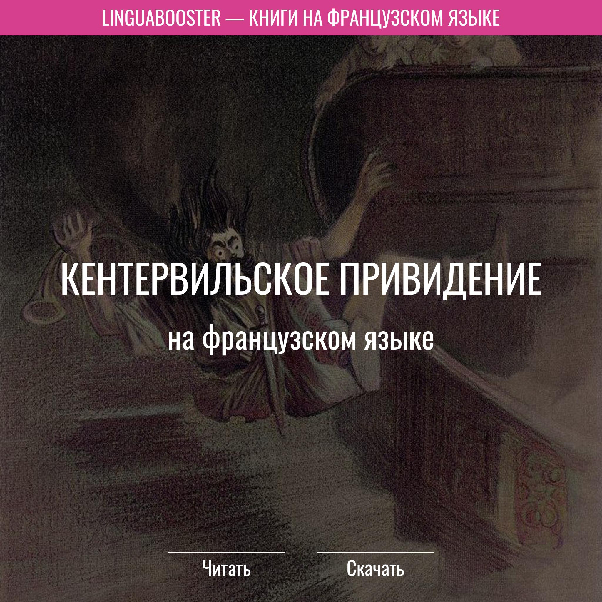Читать книгу  «Кентервильское привидение»