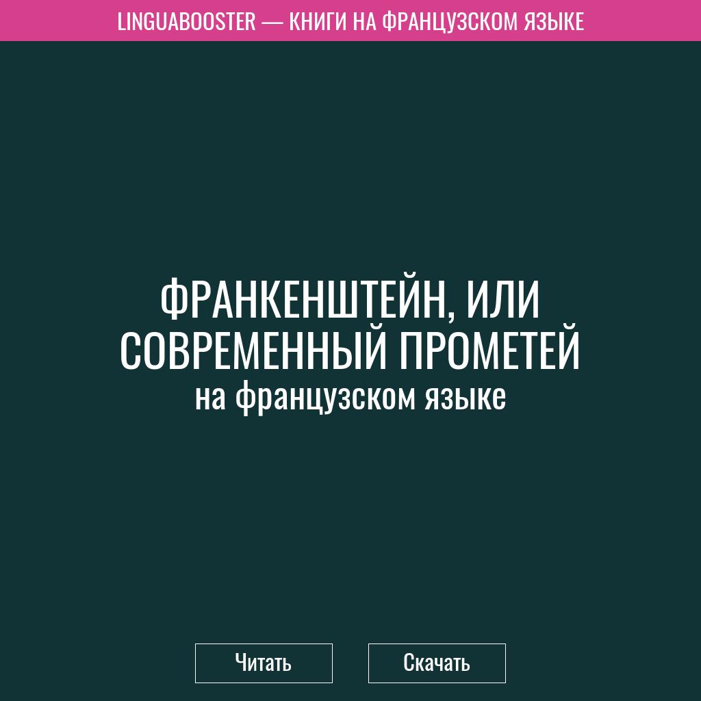 Читать книгу  «Франкенштейн, или Современный Прометей»