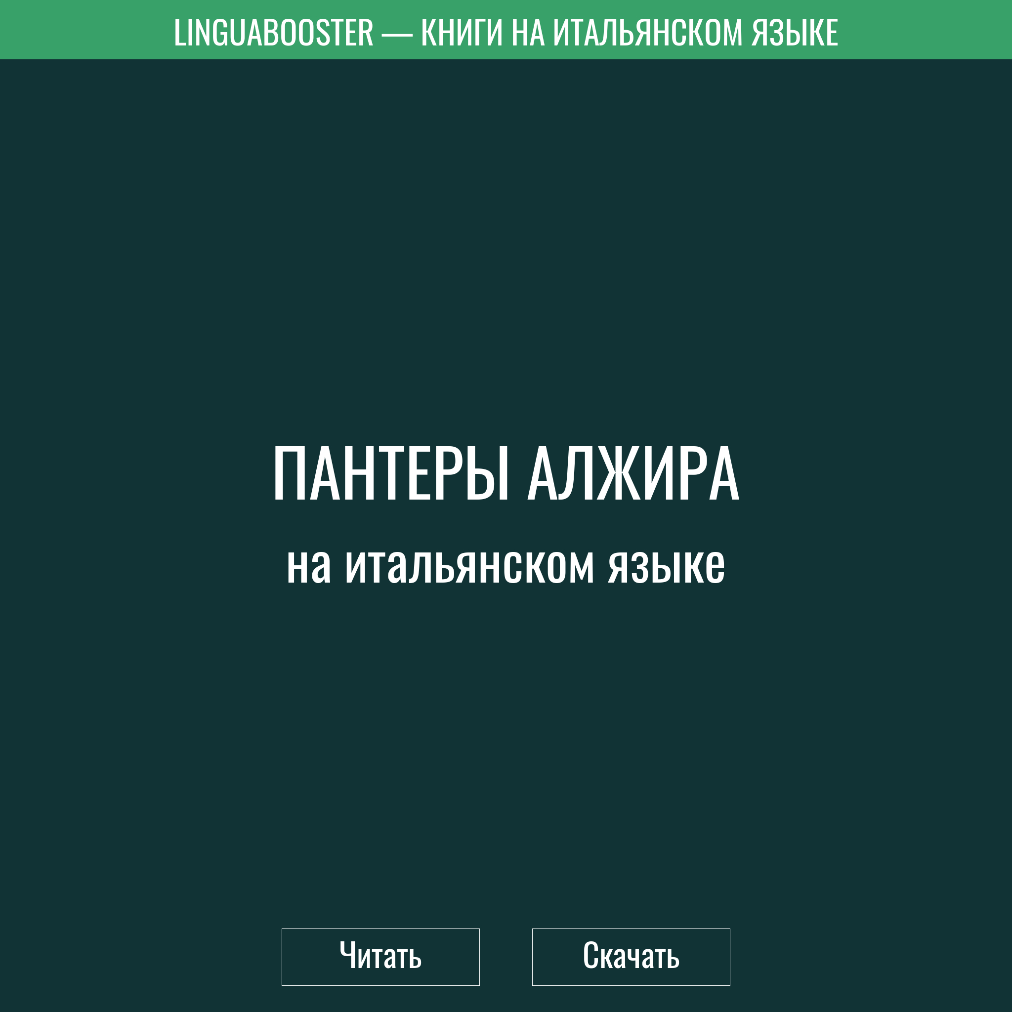 Читать книгу  «Пантеры Алжира»