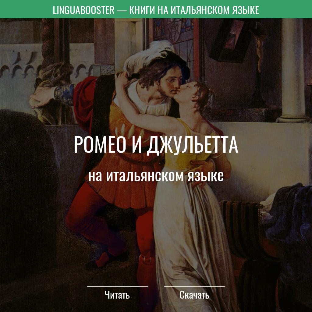 Читать книгу  «Ромео и Джульетта»