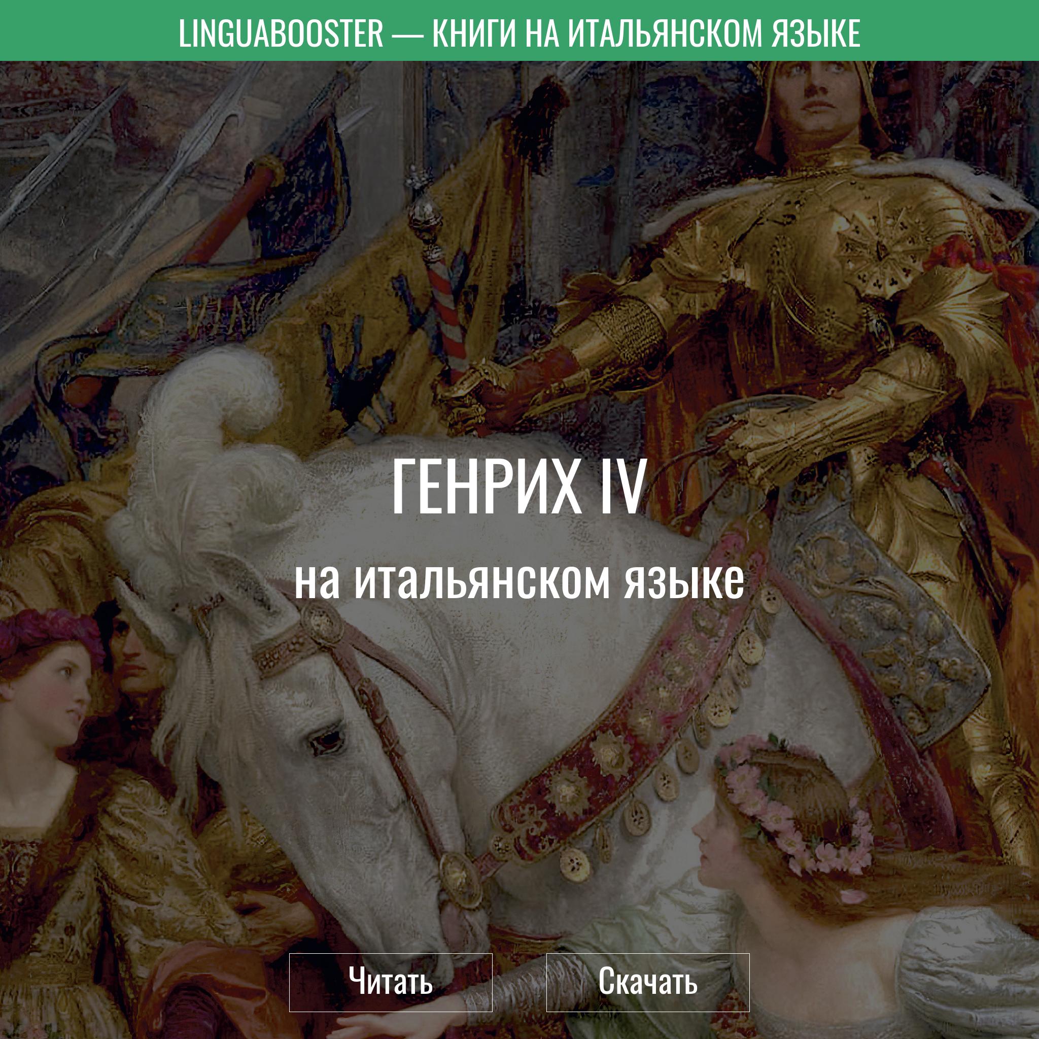 Читать книгу  «Генрих IV»