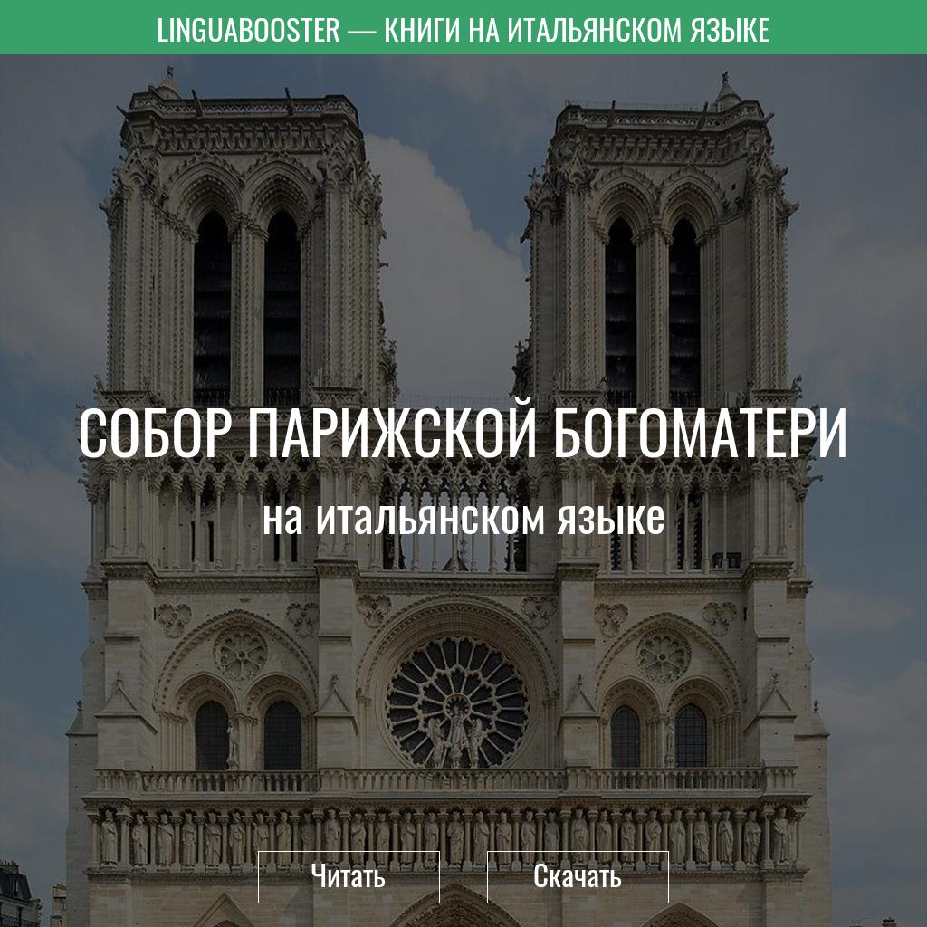 Читать книгу  «Собор Парижской Богоматери»