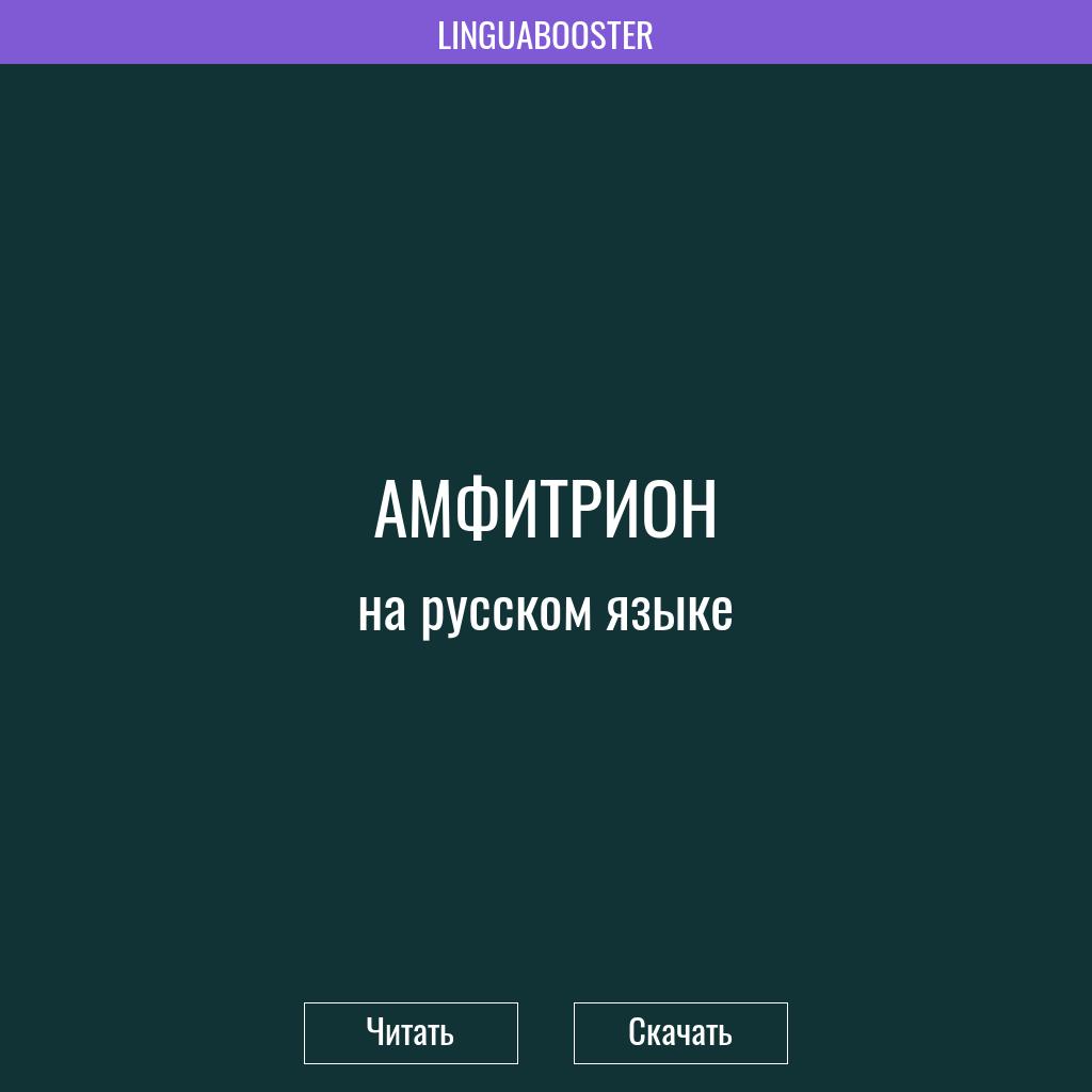 Читать книгу  «Амфитрион»