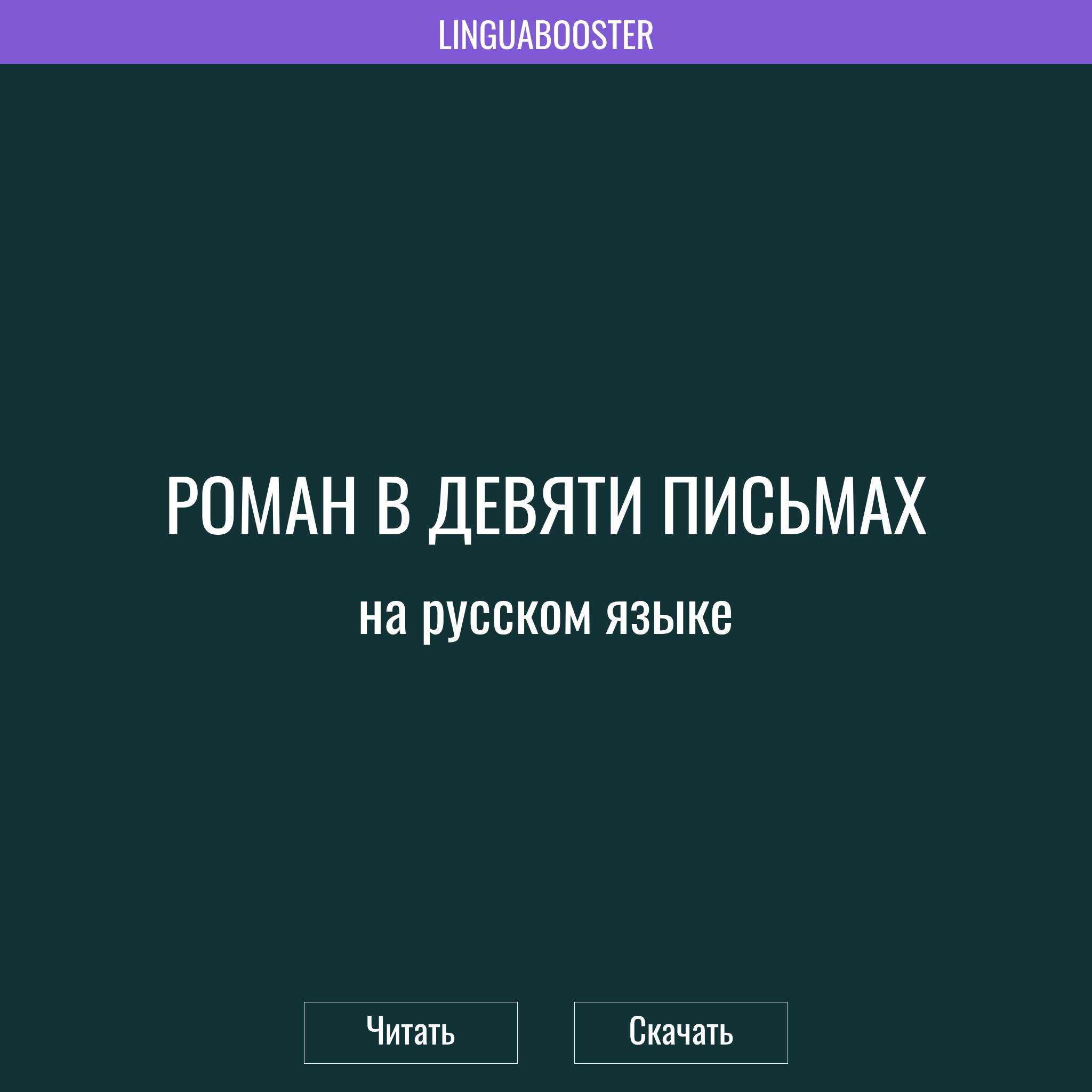Читать книгу  «Роман в девяти письмах»