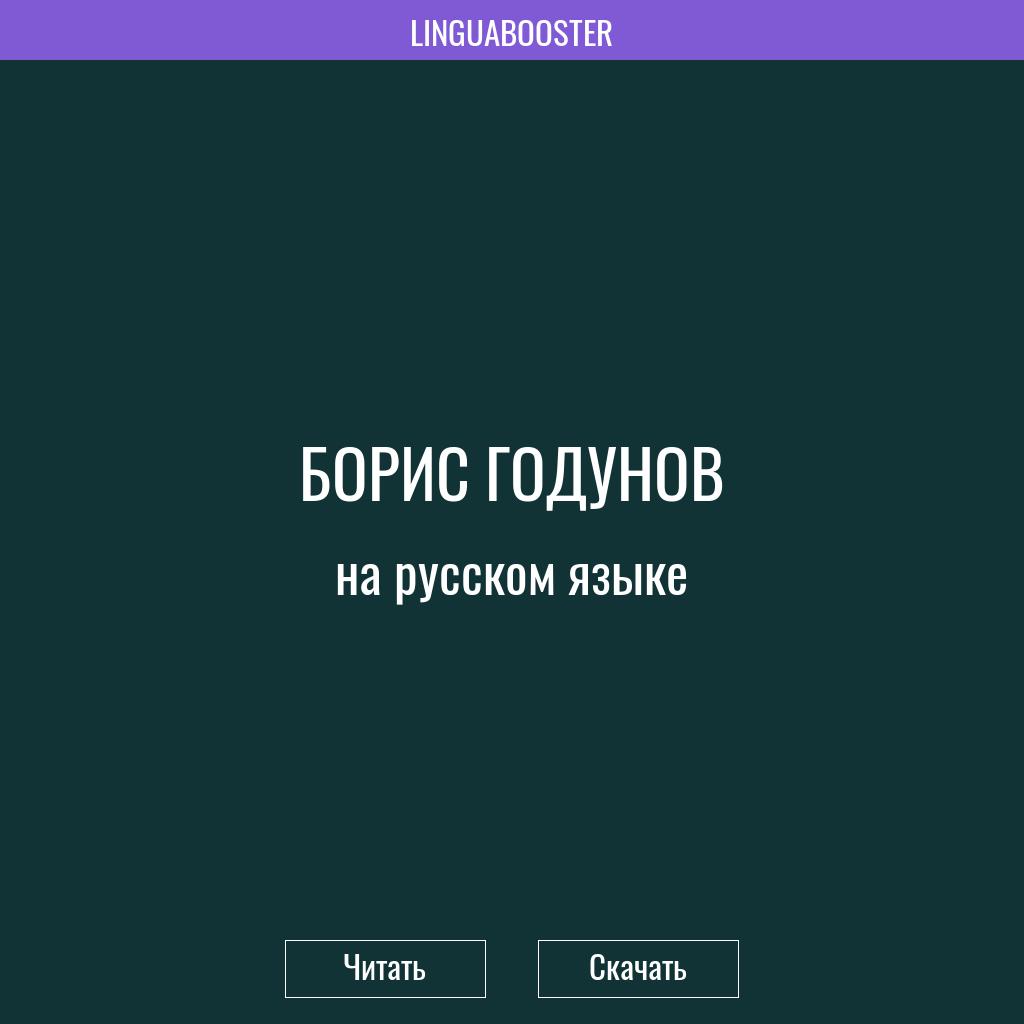 Читать книгу  «Борис Годунов»
