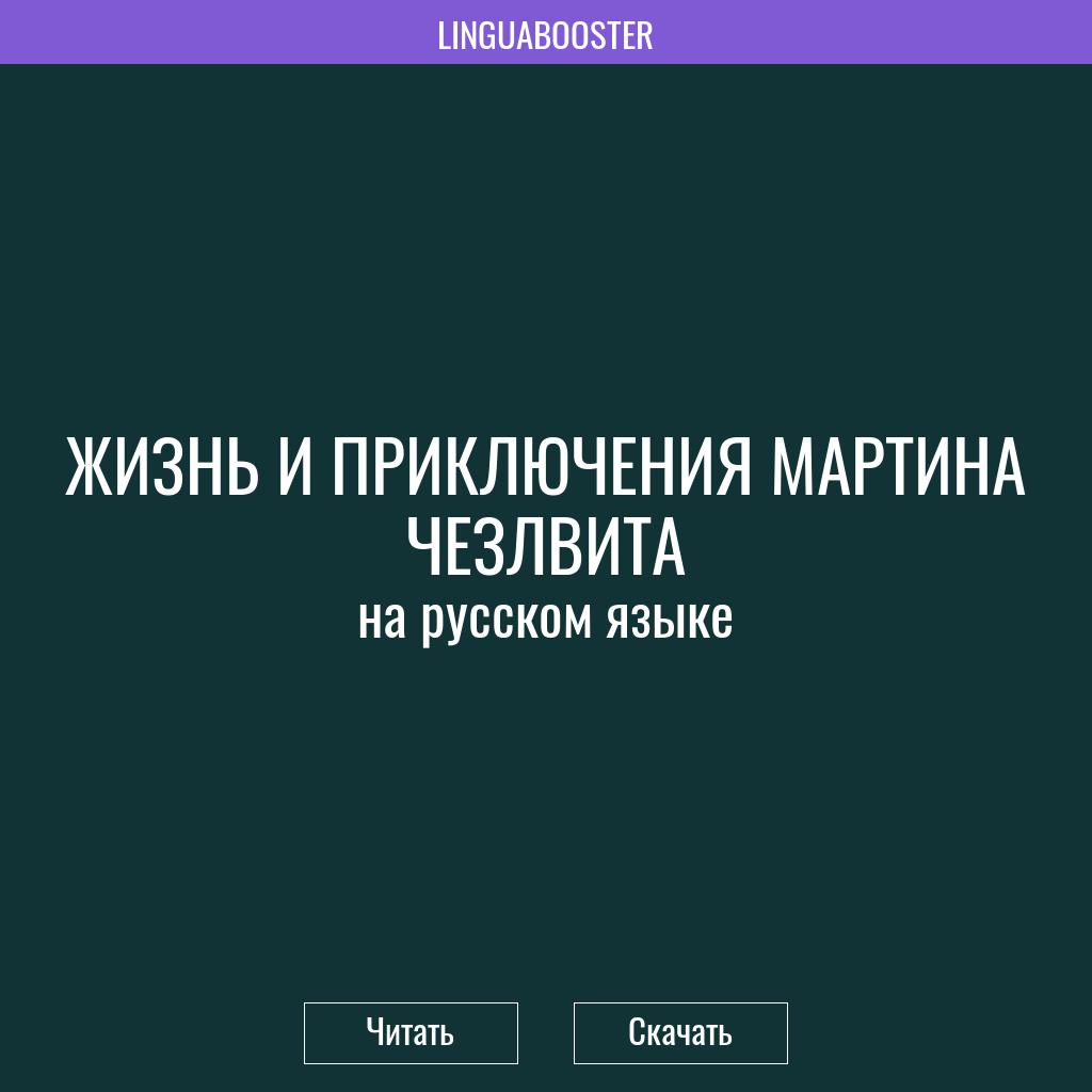 Читать книгу  «Жизнь и приключения Мартина Чезлвита»