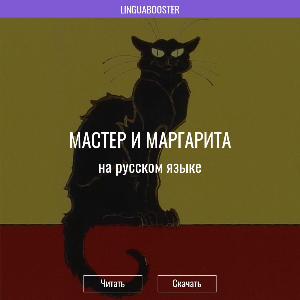 Читать книгу  «Мастер и Маргарита»