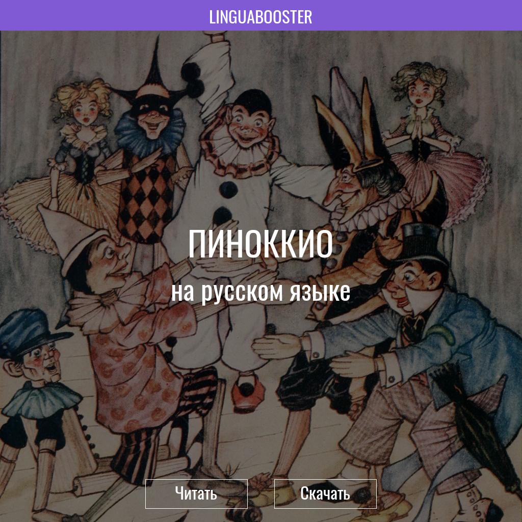Читать книгу  «Пиноккио»