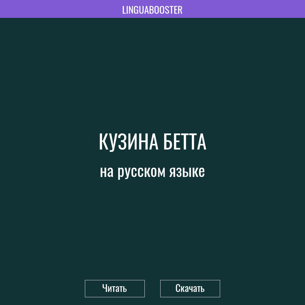 Читать книгу  «Кузина Бетта»