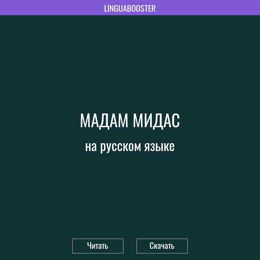 Читать книгу  «Мадам Мидас»