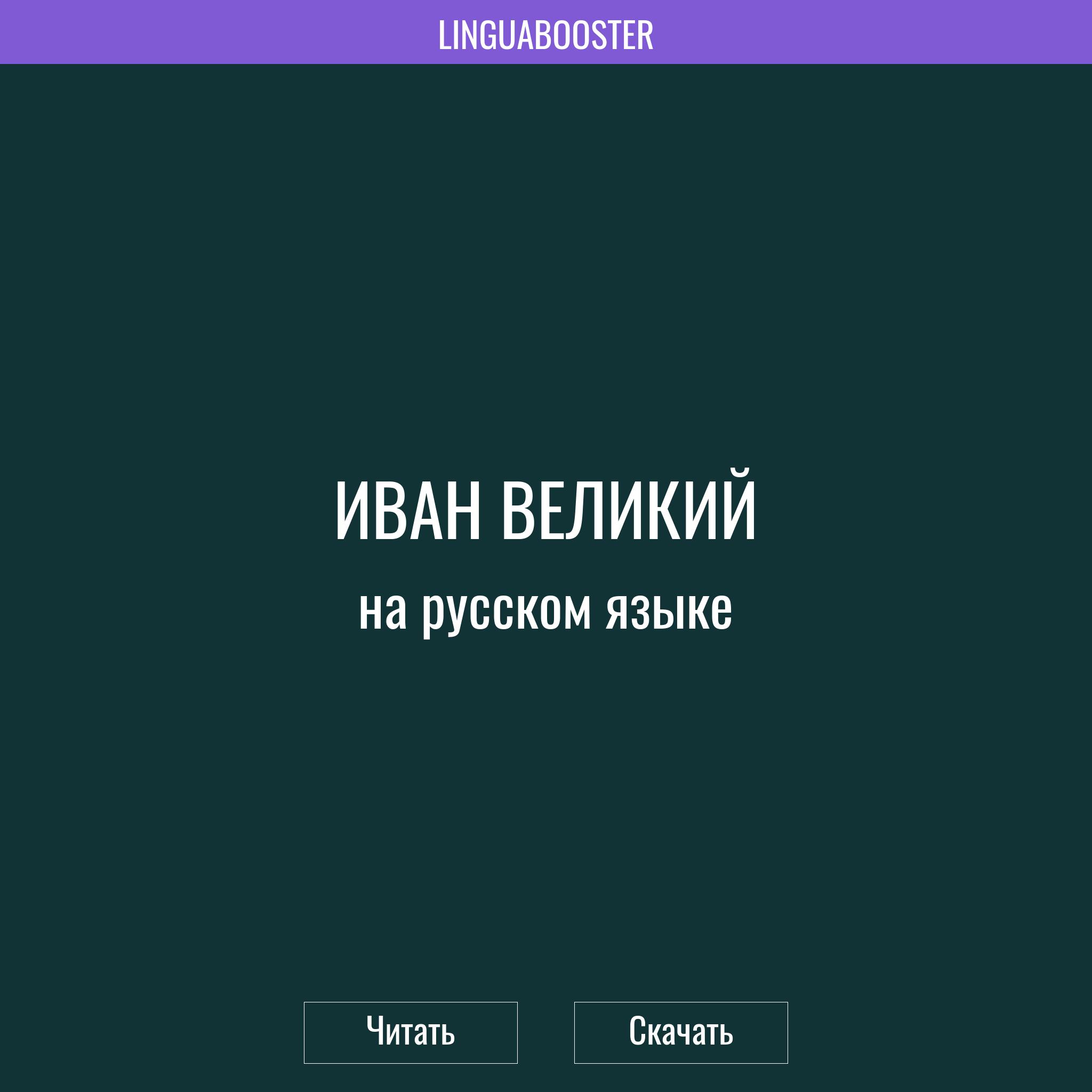 Читать книгу  «Иван Великий»