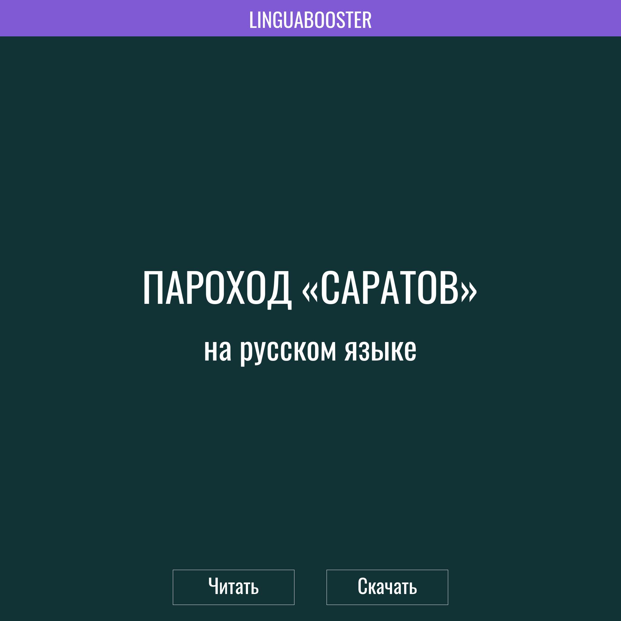 Читать книгу  «Пароход «Саратов»»