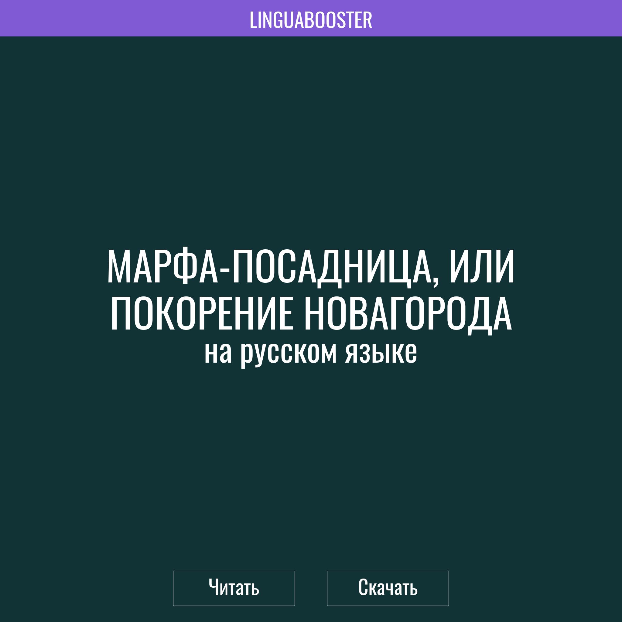 Читать книгу  «Марфа-посадница, или Покорение Новагорода»